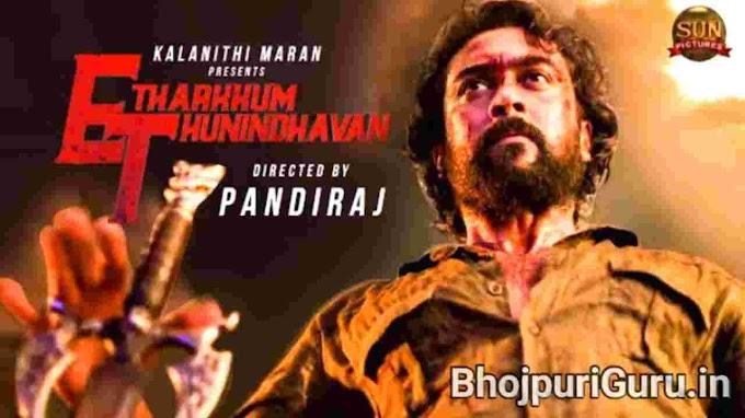 Suriya 40 First Look Poster | Etharkkum Thunindhavan Movie Motion Picture, Cast :- Bhojpuri Guru