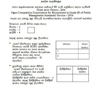 Public Management Assistant Clerical Exam 2016