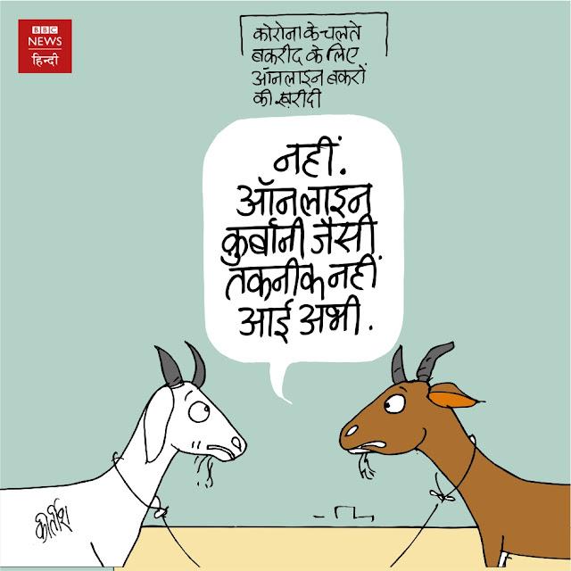 कोरोना, eid cartoon, festival, Covid 19, corna, Corona Cartoon, cartoonist kirtish bhatt