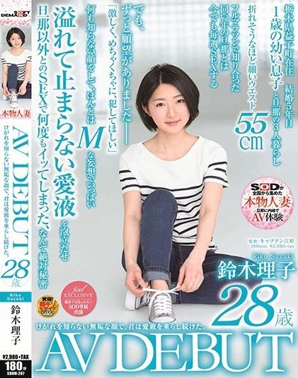 SDNM-207 Suzuki Reiko 28 Years Old AV DEBUT