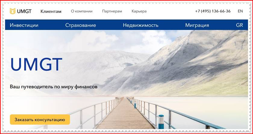 Мошеннический сайт undermanagement.ru – Отзывы, развод, платит или лохотрон? Мошенники