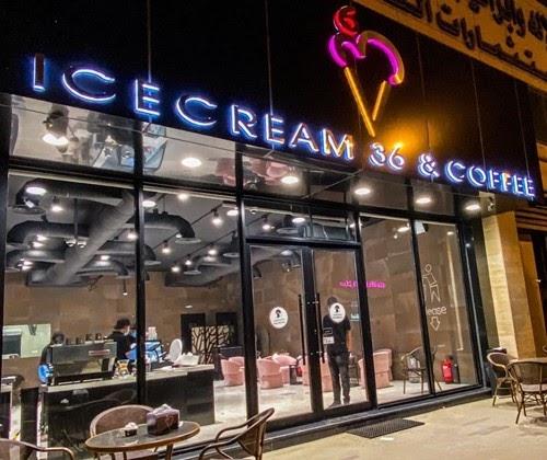 أسعار منيو ورقم وعنوان فروع ايس كريم وكافية ice cream 36
