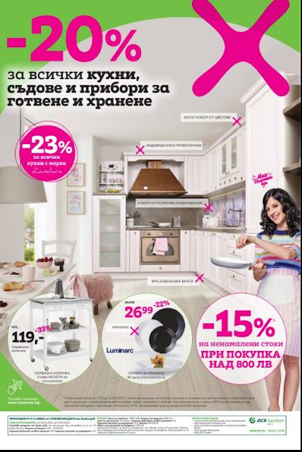 MOMAX  Топ Оферти, Промоции и Брошури от 17-30.05 2021