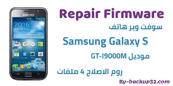 سوفت وير هاتف Galaxy S موديل GT-I9000M روم الاصلاح 4 ملفات تحميل مباشر