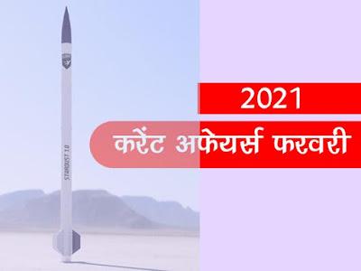 करेंट अफेयर्स  फरवरी  2021  Current affairs in Hindi Feb 2021