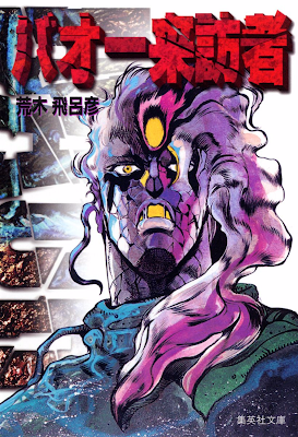 Baoh de Hirohiko Araki