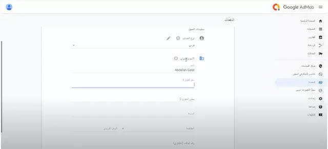 فتح حساب جوجل ادسنس بعد التحديثات الاخيرة 2021