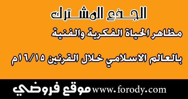 مظاهر الحياة الفكرية والفنية بالعالم الاسلامي خلال القرنين 15/16م