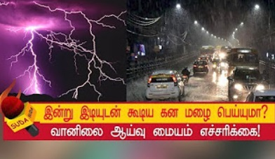 Rain may likely to hit today