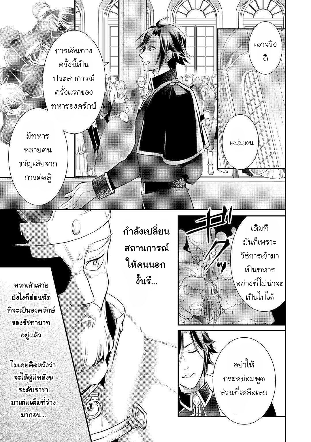 อ่านการ์ตูน Daites Ryou Koubouki ตอนที่ 27 หน้าที่ 13