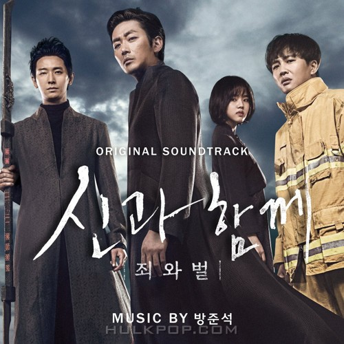 Bang Jun Seok – Along With the Gods: The Two Worlds ORIGINAL SOUND TRACK