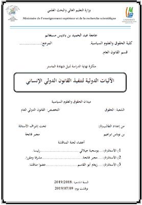 مذكرة ماستر: الآليات الدولية لتنفيذ القانون الدولي الإنساني PDF