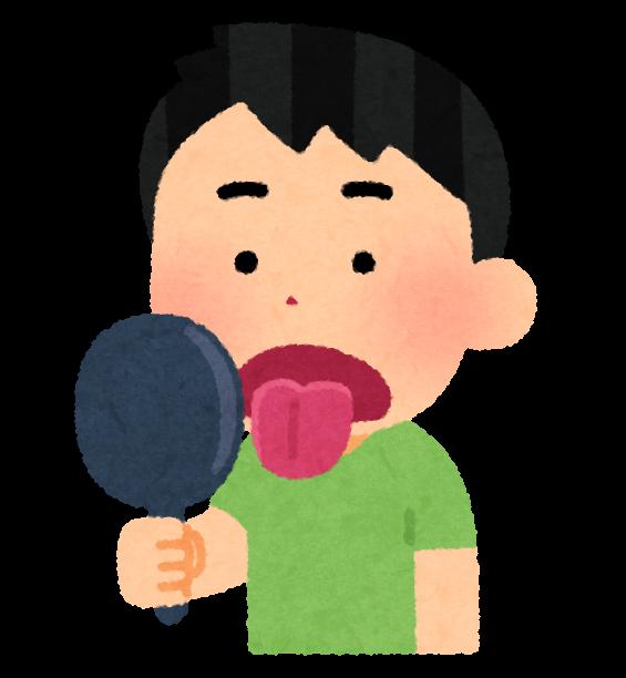 舌のチェックをする人のイラスト(男性)   かわいいフリー素材集 いらすとや