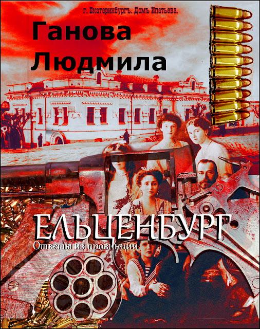 """Роман """"Ельценбург"""" автор Ганова Людмила"""