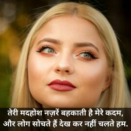 Deep Love Shayari In Hindi