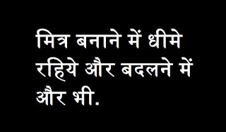 best friendship quotes in hindi with image