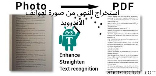 برنامج استخراج النص من صورة لهواتف الأندرويد