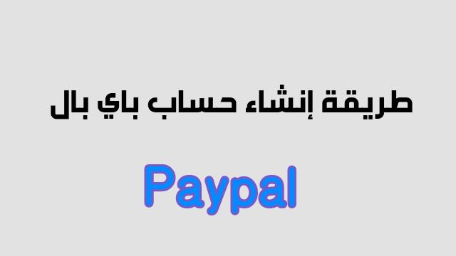 إنشاء حساب PayPal متاح لجميع البلدان 2021