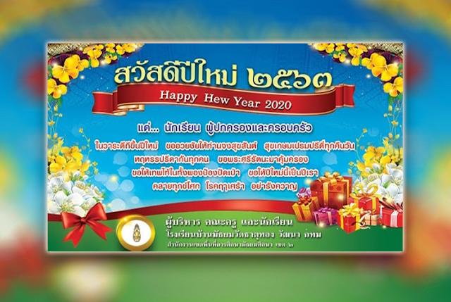 กิจกรรม Christmas and Happy New Year 2020