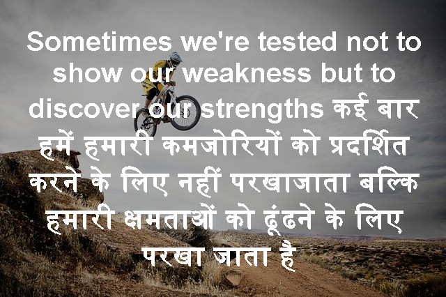 motivational thoughts in English with Hindi meaning