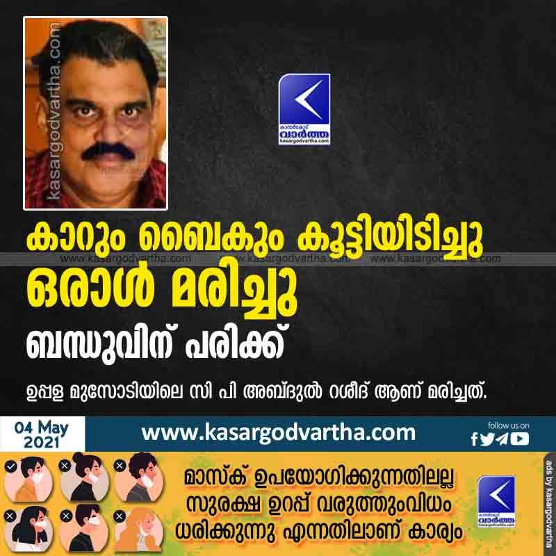Manjeshwaram, Kasaragod, Kerala, Death, News, Obituary, Accidental Death, Mangalore, Hospital, Police, Investigation, Gulf, One died in car-bike accident; One Injured.