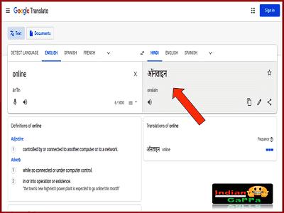 Online-Ko-Hindi-Me-Kya-Kahte-Hai,Online-ka-hindi-arth,ऑनलाइन-को-हिंदी-में-क्या-कहते-हैं,online-को-हिंदी-में क्या-कहते-हैं,Online-Meaning-In-Hindi,Online-Hindi-Meaning,hindi-meaning-of-online