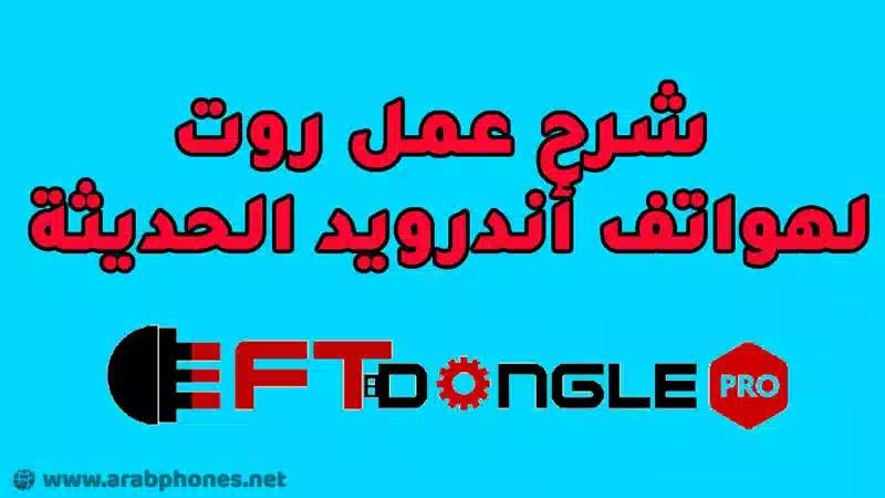 شرح عمل روت لهواتف أندرويد الحديثة EFT Dongle