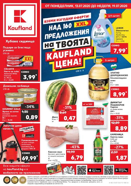Kaufland брошури, промоции и топ оферти от 13-19.07 2020