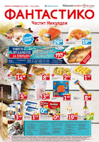 http://www.proomo.info/2016/11/fantastiko-broshura-katalog-nikulden.html