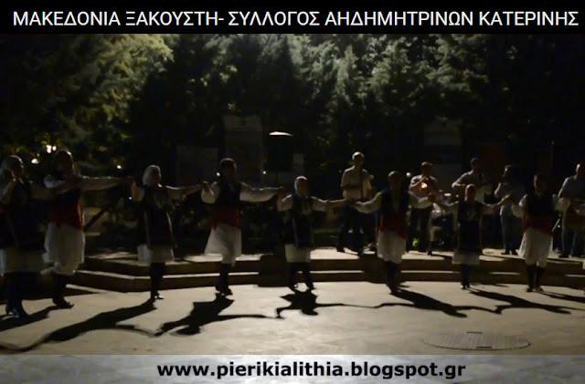 """""""Μακεδονία ξακουστή"""" από τον Σύλλογο Αηδημητρινών Κατερίνης. (ΒΙΝΤΕΟ)"""
