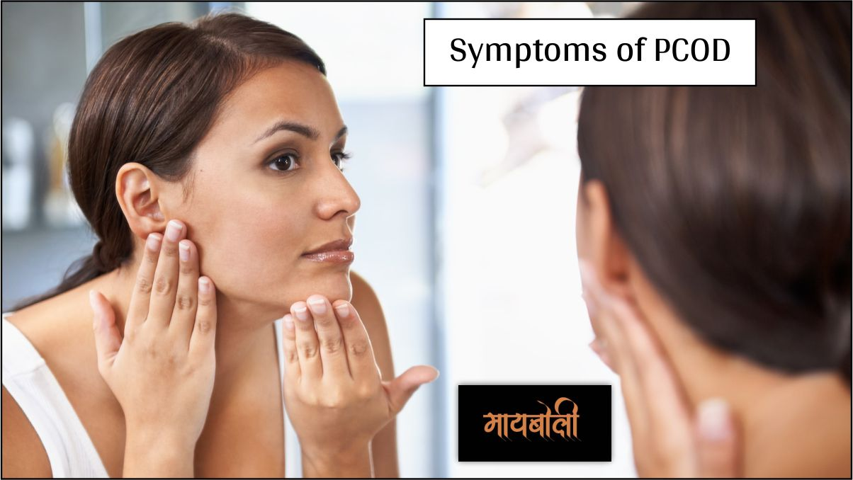 Symptoms of pcod meaning in marathi