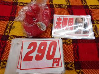 カープのあひるは赤で未使用品、290円です。