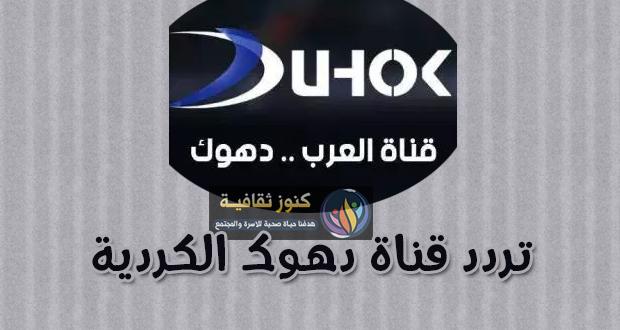تردد قناة دهوك الكردية