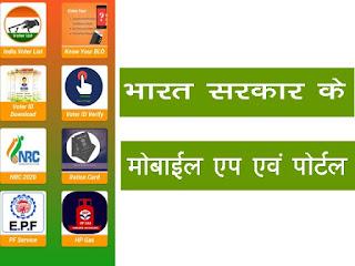 Bharat sarkar ke  pramukh mobile app and portal
