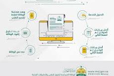خطوات الاستعلام عن حالة وكالة إلكترونية عبر وزارة العدل في المملكة العربية السعودية
