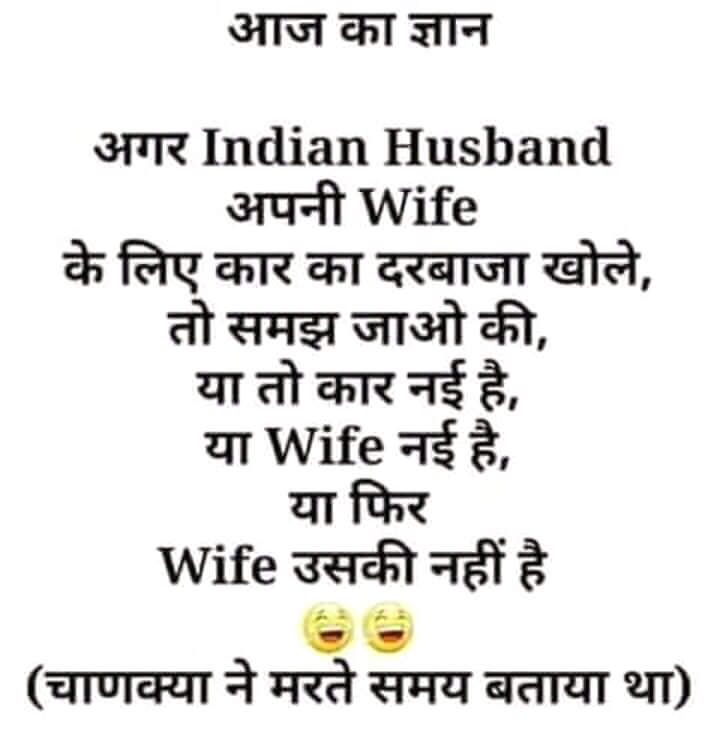 Image of: Photos Hindi Joke Funny Jokes In Hindi Funny Hindi Chutkule very Funny Hindi Jokes For Whatsapp Funny Jokes For Whatsapp Images Hindi Joke Funny Jokes In Hindi Funny Hindi Chutkule