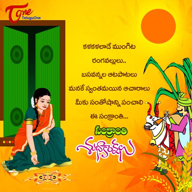 ... makar sankranti wallpapers makar sankranti images marathi ganpati