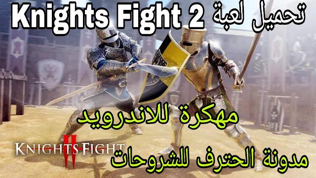 تحميل Knights Fight 2 مهكرة للاندرويد