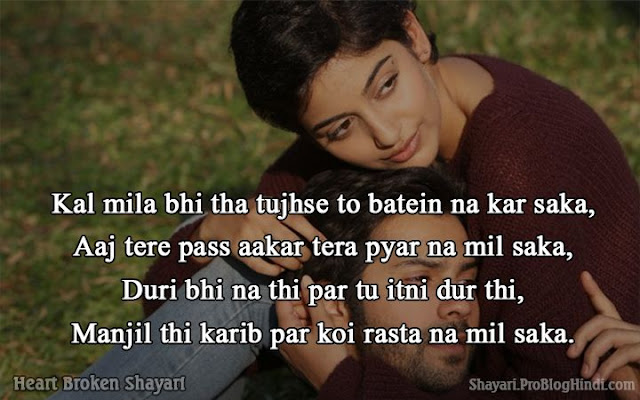 heart broken shayari for girlfriend