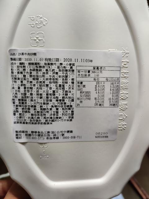 7-ELEVEN 沙茶牛肉炒麵