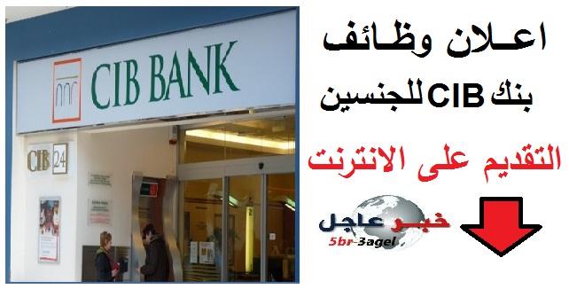 """يعلن البنك التجارى الدولى """" CIB """" عن وظائف لمختلف المحافظات والتسجيل عبر الانترنت"""