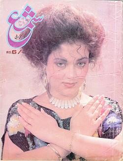 monthly shama jan-1989