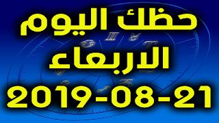 حظك اليوم الاربعاء 21-08-2019 -Daily Horoscope