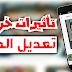 تأثيرات خرافية على الصور مع هذا التطبيق !!!