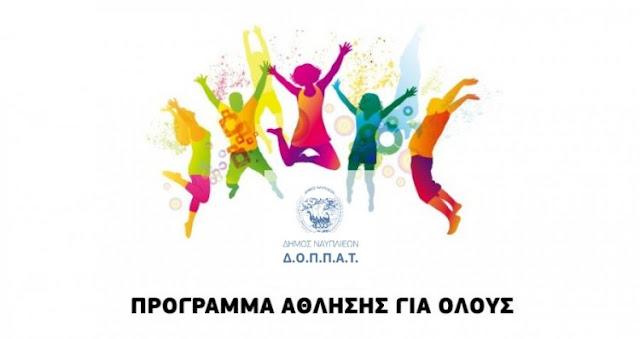 Πρόγραμμα Άθληση για όλους από τον ΔΟΠΠΑΤ του Δήμου Ναυπλιέων