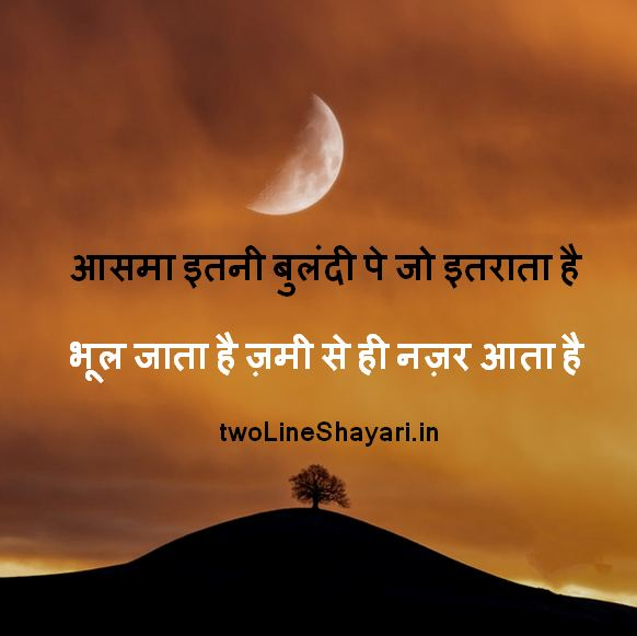Deep Meaning Shayari Images, Deep Love Shayari Images, Deep Shayari Images