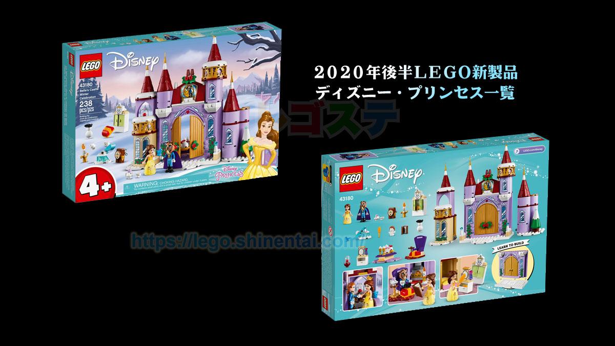 2020年後半夏LEGOディズニー・プリンセス新製品情報:みんなの憧れお姫様シリーズ!