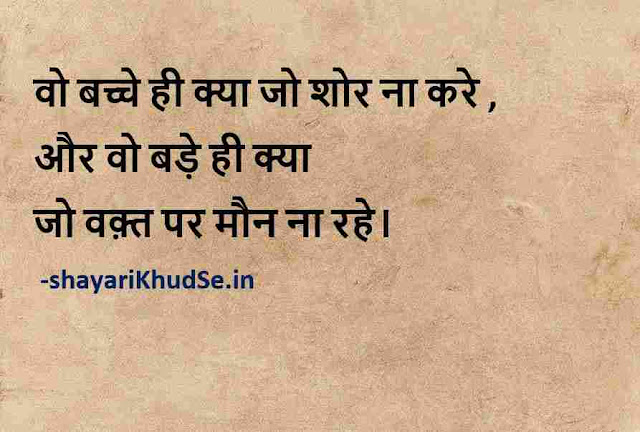 beautiful quotes on life in hindi with images hd, beautiful quotes on life in hindi with images download, beautiful quotes for Instagram pics
