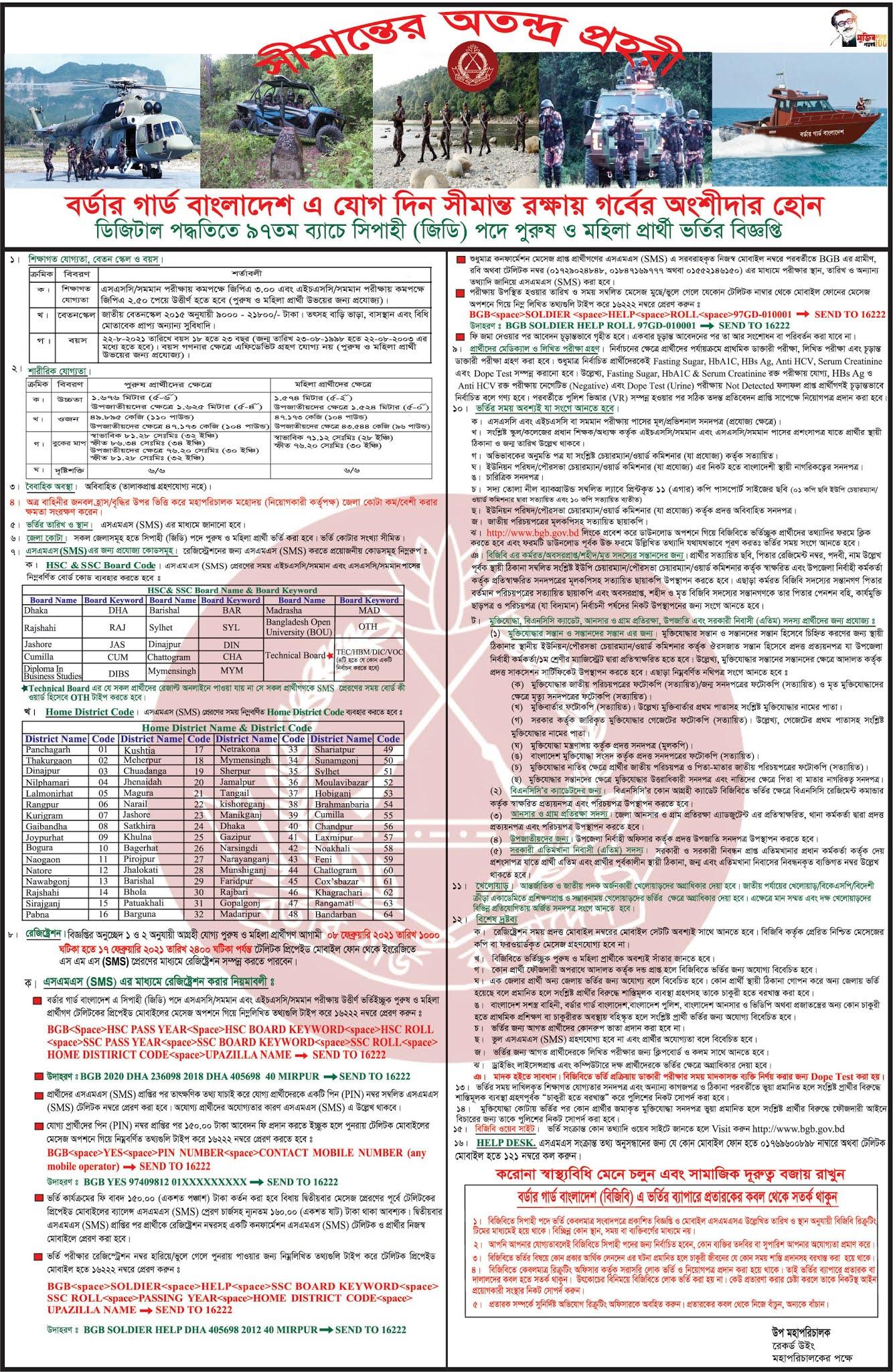 বাংলাদেশ বর্ডার গার্ড ফোরস বিজিবি তে সিপাহি নিয়োগ বিজ্ঞপ্তি ২০২১ । BGB JOB CIRLER 2021। বিজিপি তে জিডি পদে নিয়োগ বিজ্ঞপ্তি