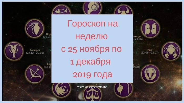 Гороскоп на неделю с 25 ноября по 1 декабря 2019 года